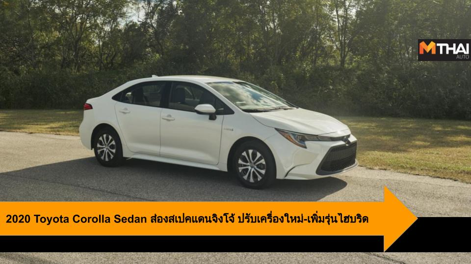 Toyota toyota corolla Toyota Corolla Hybrid Toyota Corolla Sedan โตโยต้า โตโยต้า โคโรลลา