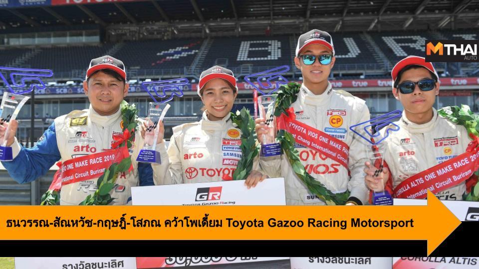 motor sport Toyota Gazoo Racing Motorsport 2019 มอเตอร์สปอร์ต