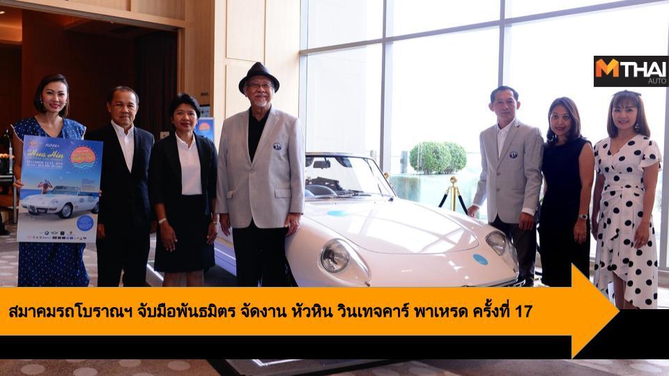 การท่องเที่ยวแห่งประเทศไทย สมาคมรถโบราณแห่งประเทศไทย หัวหิน วินเทจคาร์ พาเหรด