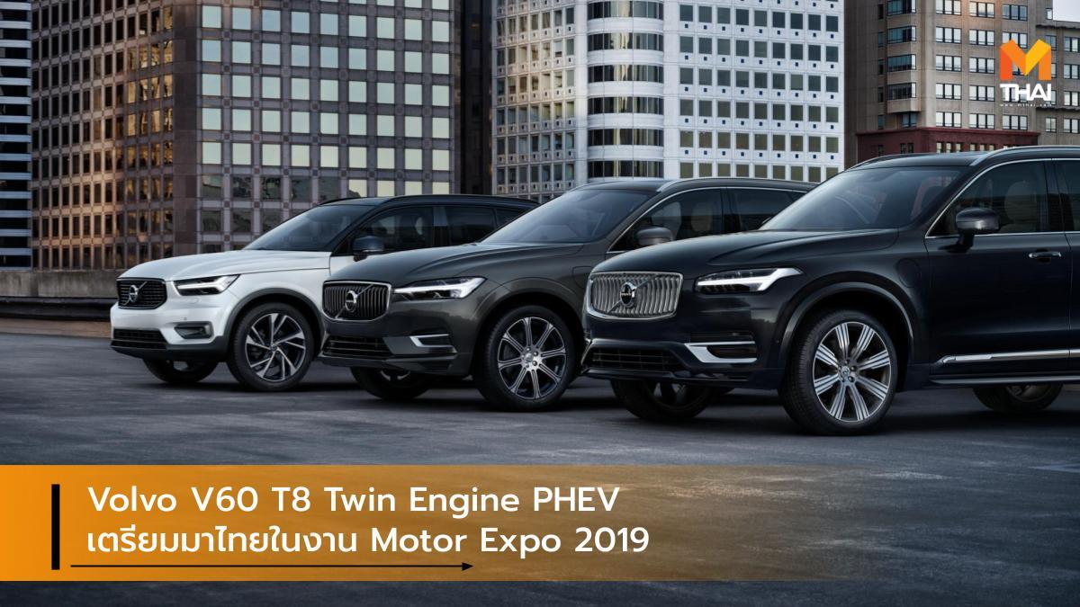 MOTOR EXPO 2019 volvo Volvo V60 T8Twin Engine Plug-in Hybrid วอลโว่