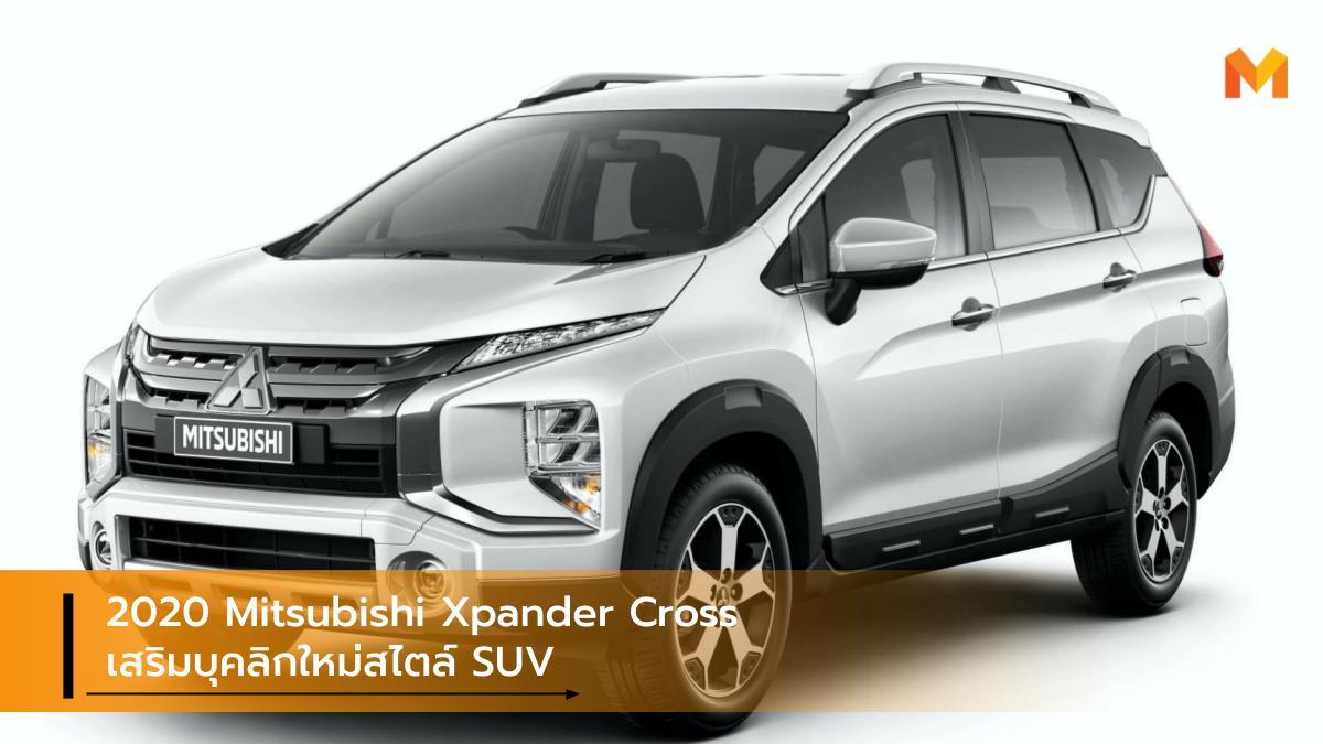 Mitsubishi Mitsubishi Xpander Mitsubishi Xpander Cross มิตซูบิชิ รถใหม่