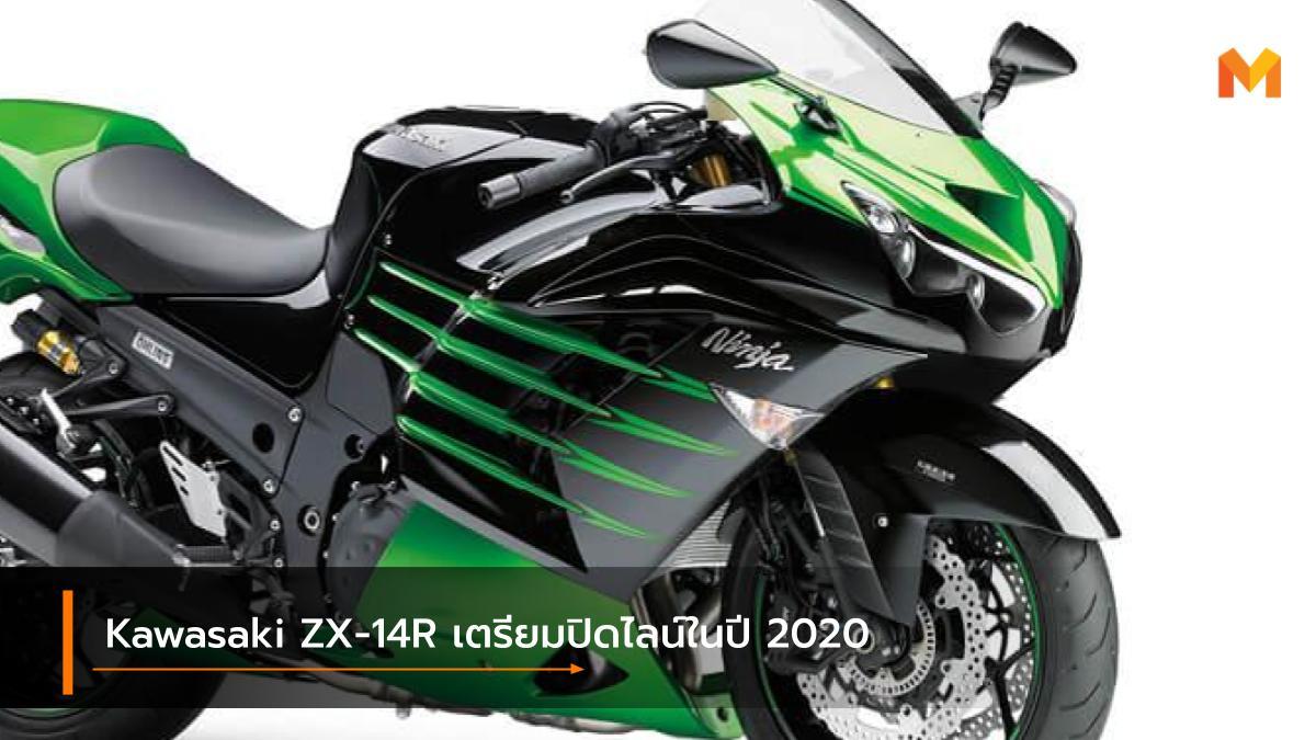 bigbike Kawasaki Kawasaki ZX-14R คาวาซากิ บิ๊กไบค์
