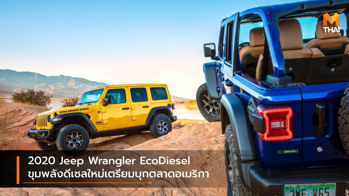 jeep Jeep Wrangler Jeep Wrangler EcoDiesel จี๊ป รถใหม่