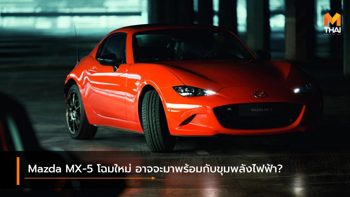 EV car Mazda Mazda MX-5 มาสด้า มาสด้า ซีเอ็กซ์-5 รถยนต์ไฟฟ้า