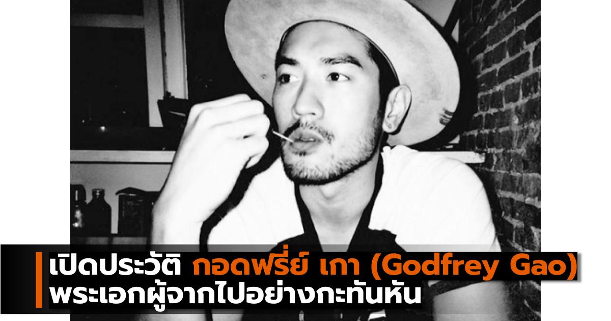 GodfreyGao ก๊อดฟรี่ย์เกา นักแสดง