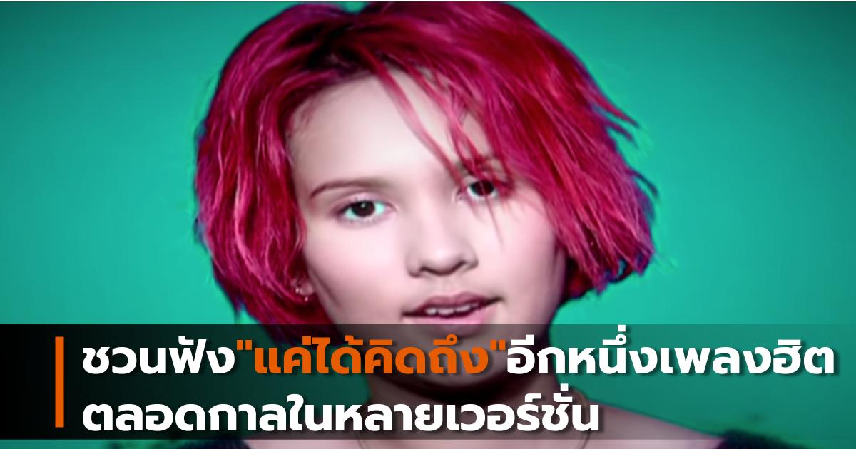 นักร้อง เพลงไทย แค่ได้คิดถึง