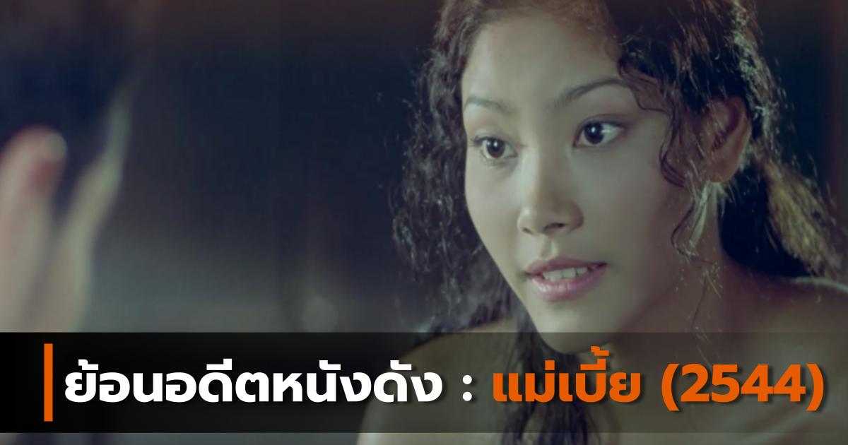 ขูดมะพร้าว ภาพยนตร์ไทย มะหมี่ แม่เบี้ย