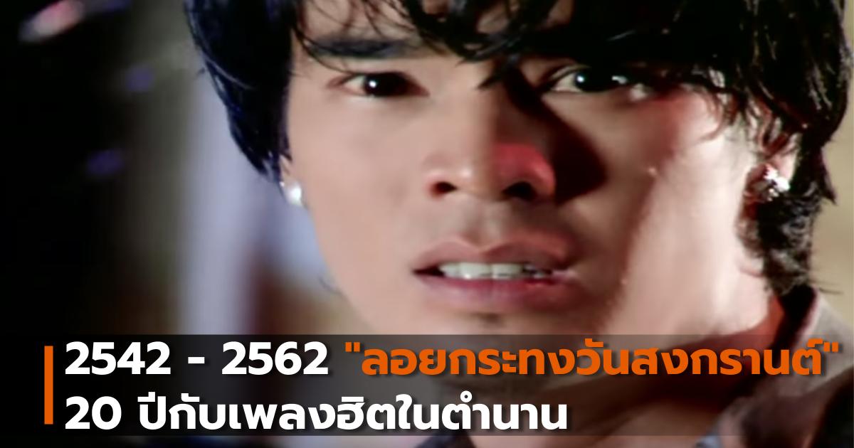 ลอยกระทง สงกรานต์ เพลงไทย