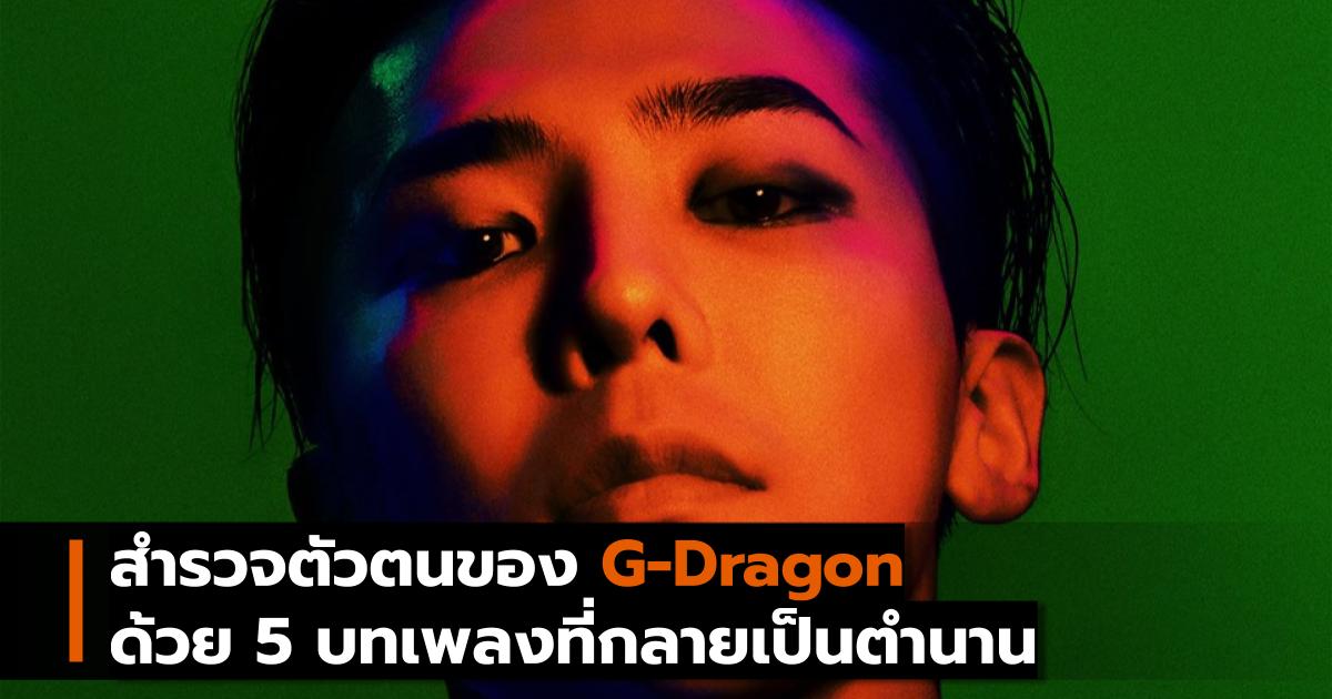 bigbang gd นักร้องเกาหลี เพลง