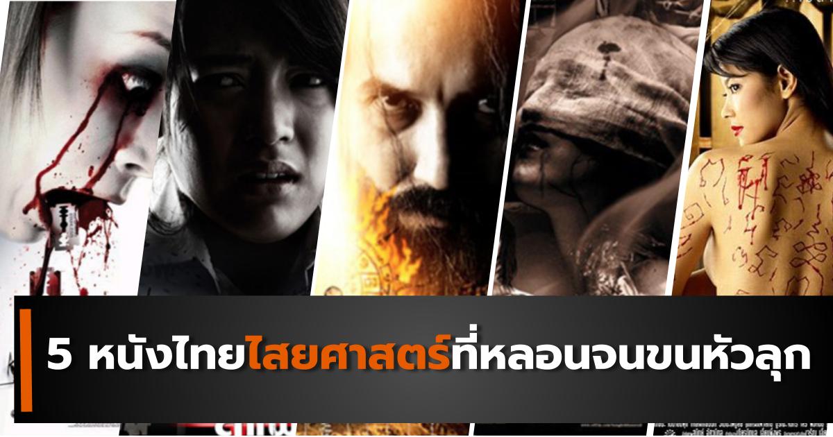 คุณไสย สยองขวัญ หนังไทย
