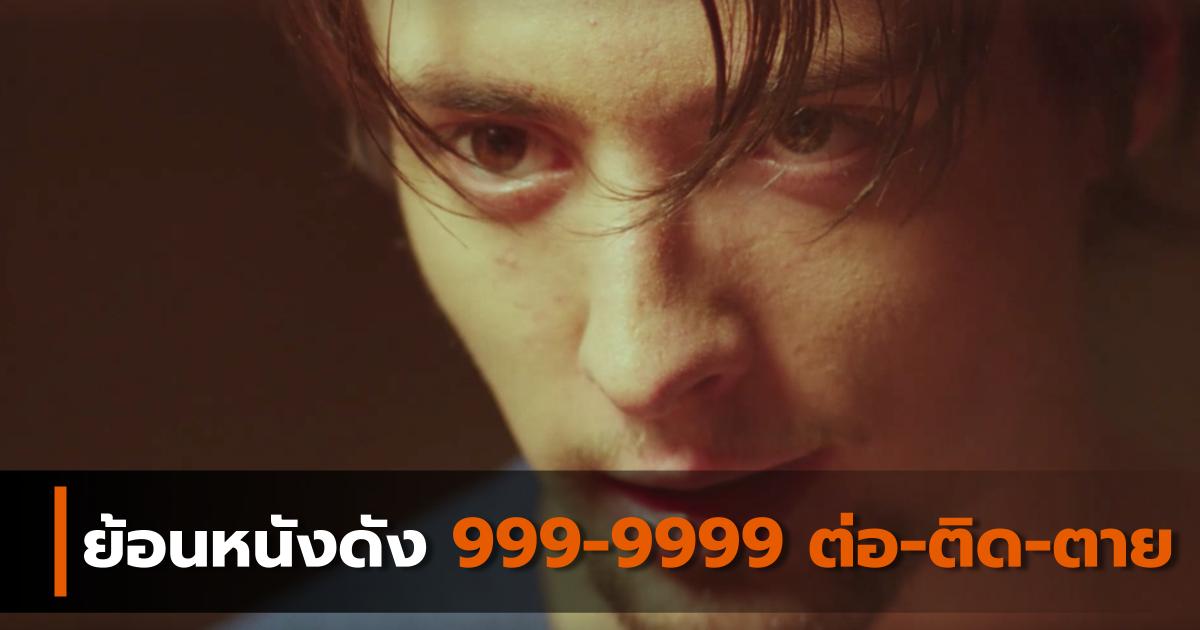 ภาพยนตร์ไทย หนังไทย ฮิวโก้