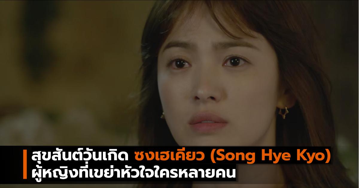 Song Hye Kyo ซงเฮเคียว นักแสดงเกาหลี