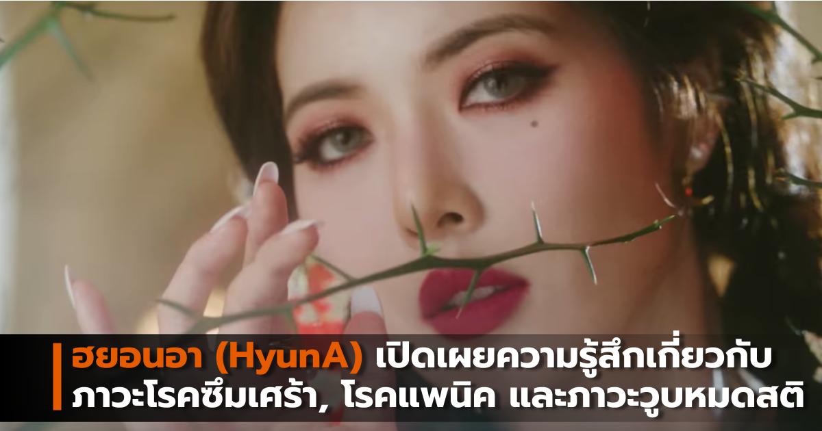 HyunA นักร้องเกาหลี ฮยอนอา โรคซึมเศร้า