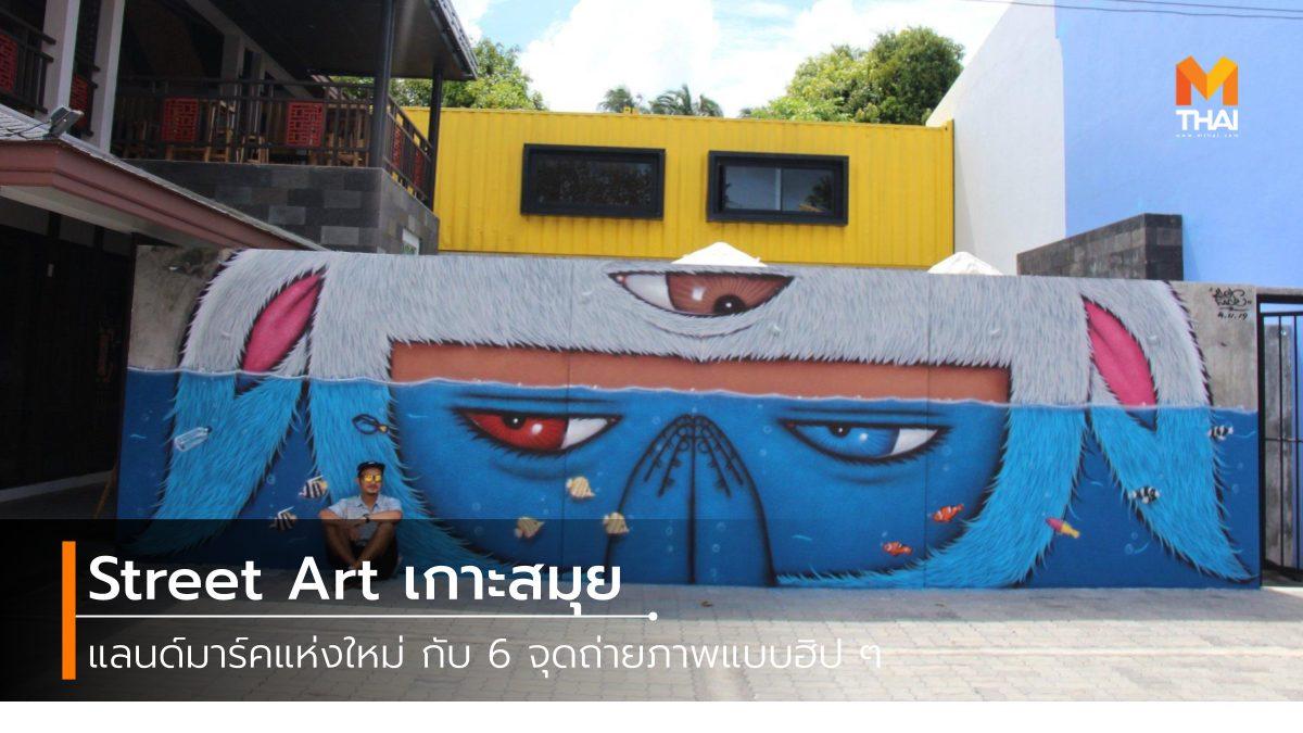 Street Art Street Art เกาะสมุย สตรีทอาร์ต เกาะสมุย เที่ยวสมุย