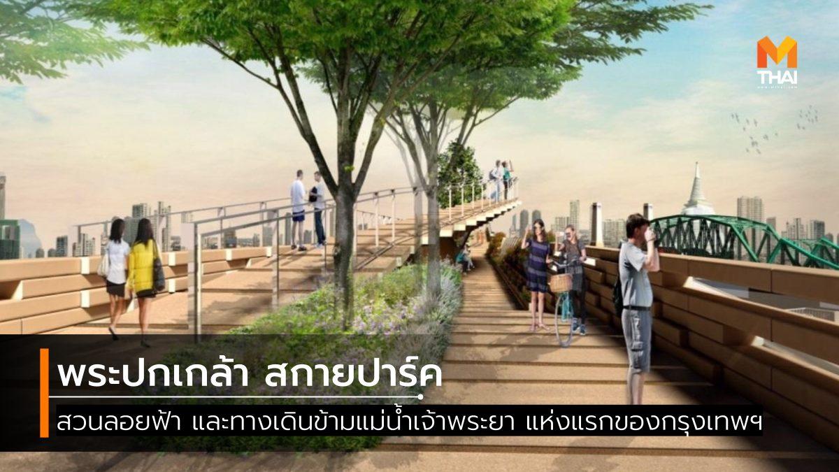 ทางเดินลอยฟ้า ที่เที่ยวกรุงเทพ พระปกเกล้า Sky Park พระปกเกล้า สกายปาร์ค สวนลอยฟ้า สวนสาธารณะลอยฟ้า สะพานข้ามแม่น้ำเจ้าพระยา เที่ยวกรุงเทพ