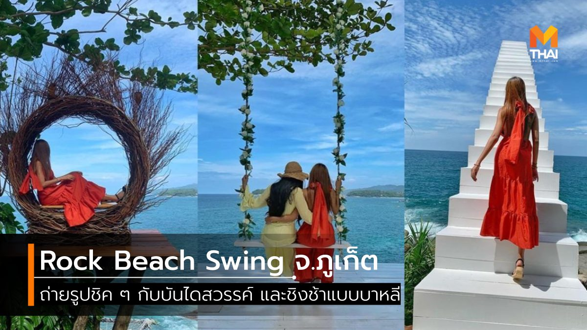 Rock Beach Swing จุดชมวิว ที่เที่ยวถ่ายรูป ที่เที่ยวภูเก็ต เที่ยวภูเก็ต