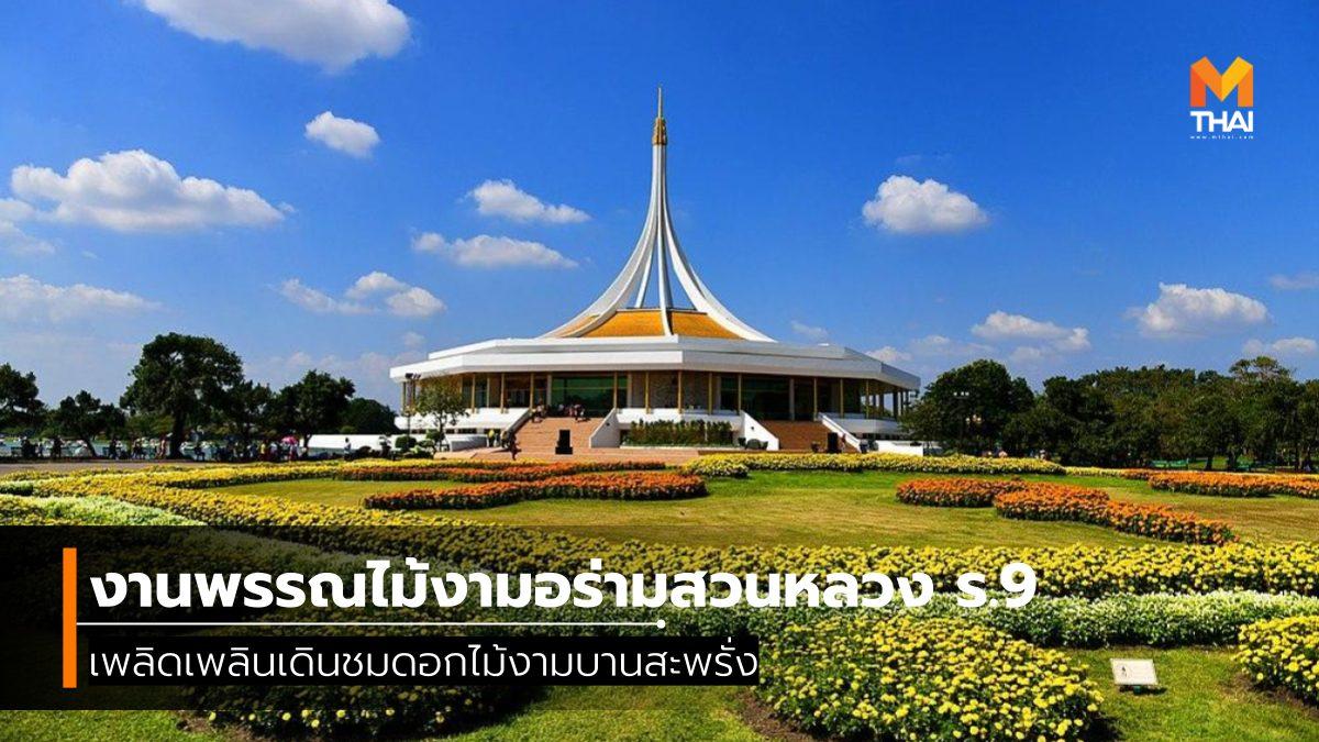 งานพรรณไม้งามอร่ามสวนหลวง ร.9 ที่เที่ยวกรุงเทพ สวนดอกไม้ สวนสาธารณะ สวนหลวง ร.9 เที่ยวกรุงเทพ