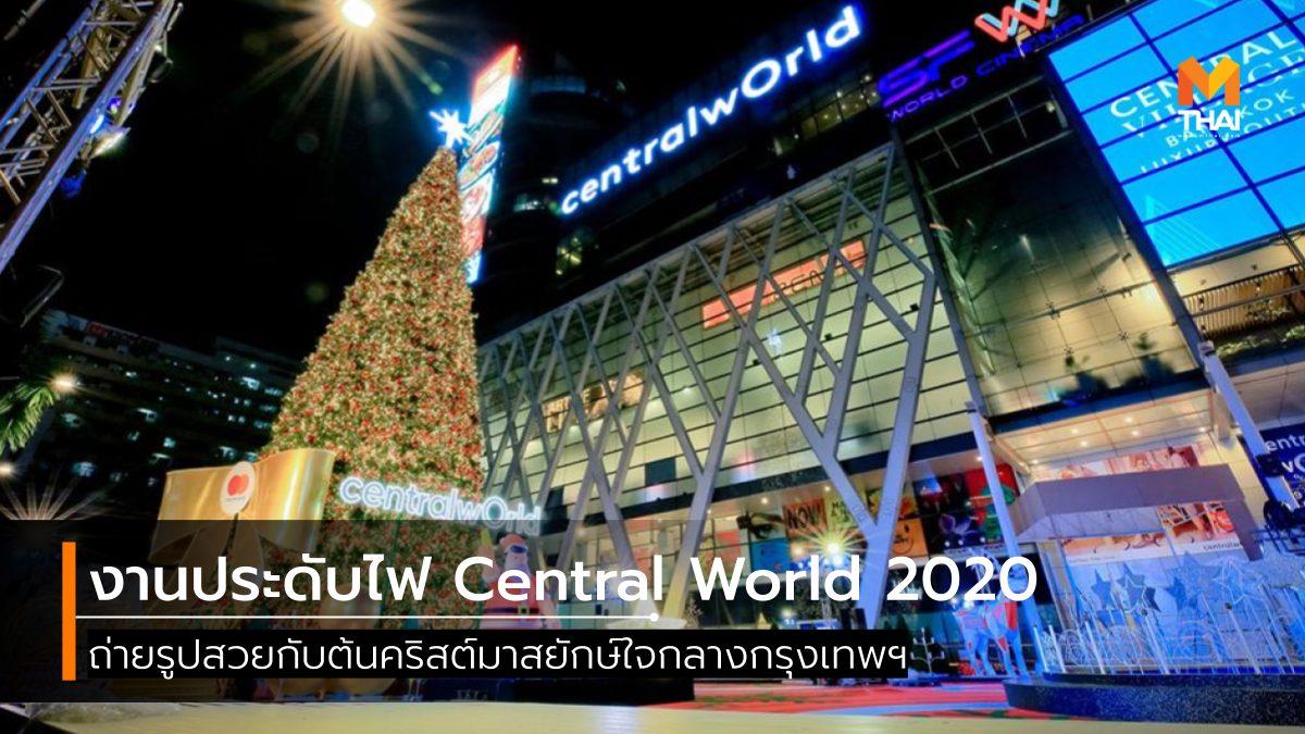 Central World งานประดับไฟ งานประดับไฟ Central World งานประดับไฟ Central World 2020 ดูไฟ ปีใหม่ กรุงเทพ ลานหน้าห้างเซ็นทรัลเวิล์ด เซ็นทรัลเวิลด์ เทศกาลคริสต์มาส เทศกาลปีใหม่ เที่ยว ดูไฟ เที่ยว ถ่ายรูปสวย เที่ยวปีใหม่