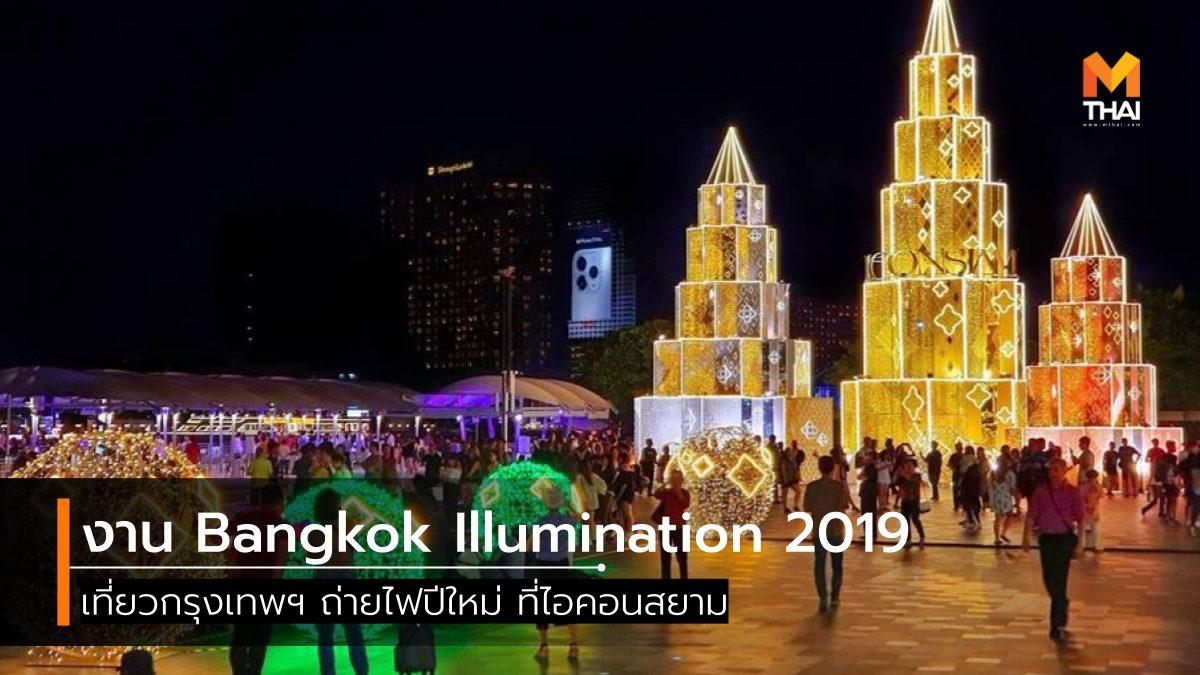 Bangkok Illumination 2019 iConsiam ดูไฟ ที่เที่ยวกรุงเทพ ที่เที่ยวถ่ายรูป ปัใหม่ 2020 ปีใหม่ ปีใหม่ ไอคอนสยาม เที่ยวกรุงเทพ เที่ยวปีใหม่ ไอคอนสยาม