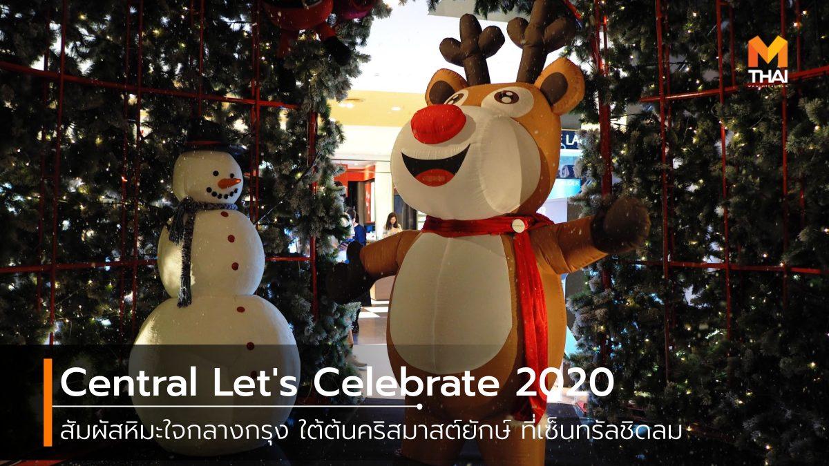 คริสต์มาส ดูไฟ ปีใหม่ 2020 ปีใหม่ 2563 เซ็นทรัลชิดลม เทศกาลคริสต์มาส เที่ยว ดูไฟ เที่ยวปีใหม่ เที่ยวปีใหม่ กรุงเทพ