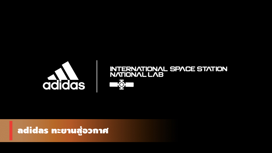 adidas nasa Space SpaceX CRS-18 นาซา สถานีอวกาศนานาชาติ อวกาศ อาดิดาส