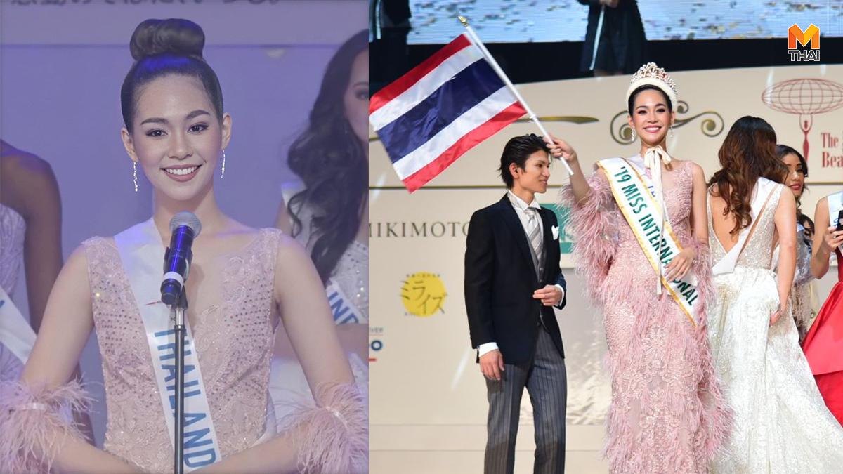 Miss International Miss International 2019 Miss International Thailand Miss International Thailand 2019 บิ๊นท์ สิรีธร ประกวดนางงาม มิสอินเตอร์เนชั่นแนล มิสอินเตอร์เนชั่นแนล 2019