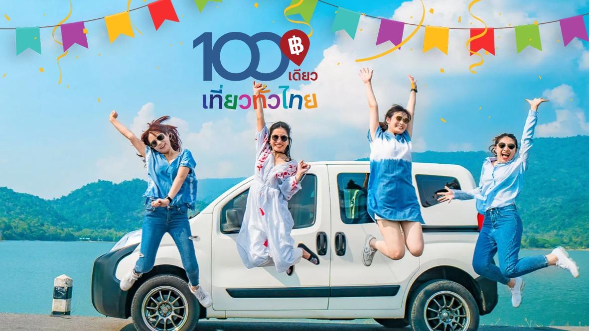 100บาทเดียวเที่ยวทั่วไทย 100เดียวเที่ยวทั่วไทย ร้อยเดียวเที่ยวทั่วไทย