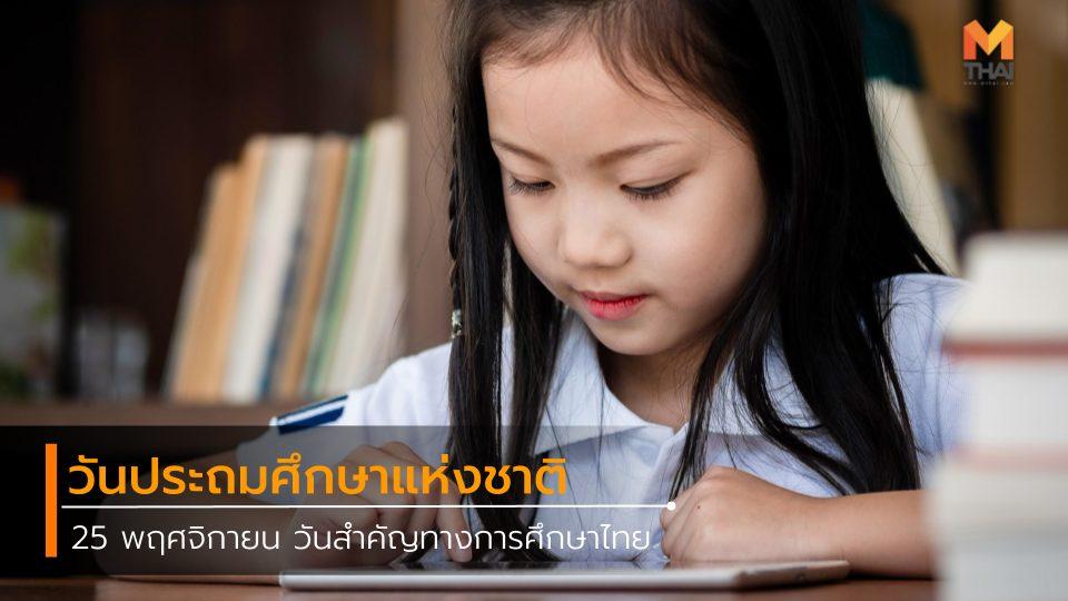25 พฤศจิกายน primary education การศึกษาไทย รัชกาลที่ 5 รัชกาลที่ 6 วันประถมศึกษาแห่งชาติ วันสำคัญ วันสำคัญทางการศึกษาไทย