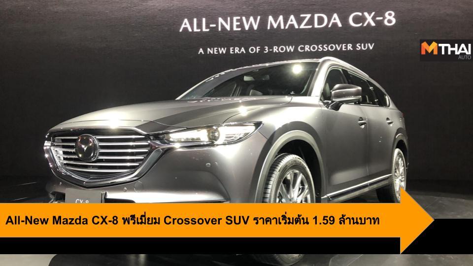 All-New CX-8 Mazda CX-8 ครอสโอเวอร์ มาสด้า ซีเอ็กซ์-8 รถยนต์อเนกประสงค์ เอสยูวี
