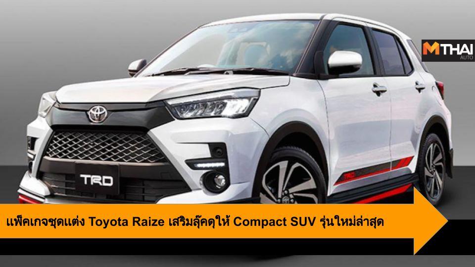 Compact SUV Toyota Raize ชุดเเต่งTRD ชุดแต่ง Modellista รถยนต์อเนกประสงค์