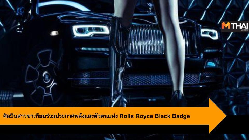 Rolls Royce Black Badge ขาเทียม วิคตอเรีย โมเดสตา โรลส์-รอยซ์ แบล็ค แบดจ์