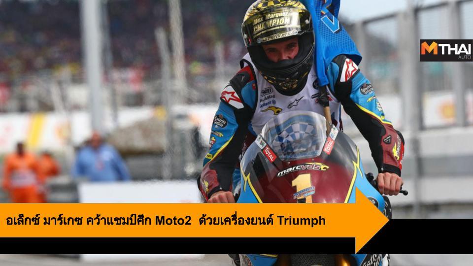 Alex Marquez moto2 TRIUMPH มาเลเชียกรังด์ปรีซ์ อเล็กซ์ มาร์เกซ ไทรอัมพ์