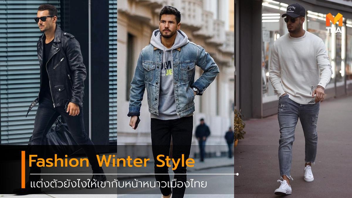 fashion winter มิกซ์แอนด์แมตช์ หน้าหนาว เครื่องแต่งกาย เสื้อผ้า แฟชั่น