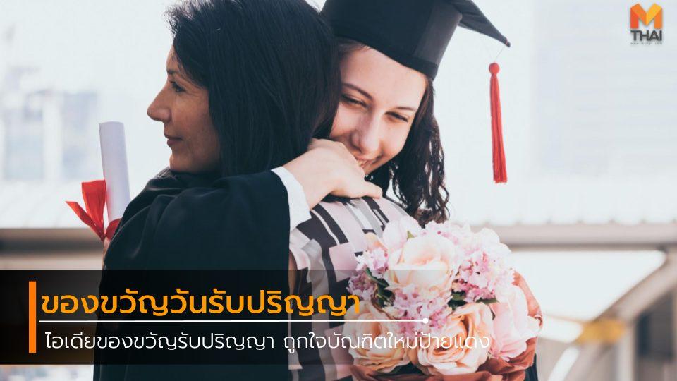 Congratulation graduation day ของขวัญ ของขวัญบัณฑิต ของขวัญวันรับปริญญา บัณฑิตใหม่ป้ายแดง วันรับปริญญา ไอเดีย ไอเดียของขวัญ