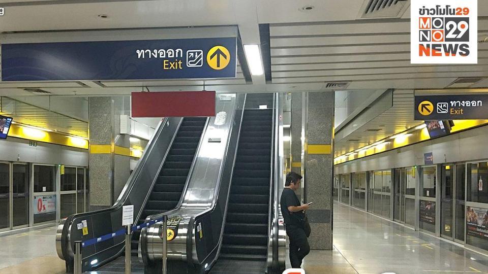 ข่าวสดวันนี้ รถไฟฟ้าใต้ดิน สถานีรถไฟฟ้า อนาจาร