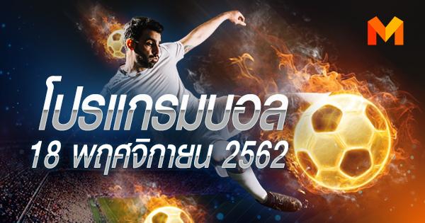 ยูโร 2020 รอบคัดเลือก โปรแกรมบอล