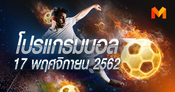 ยูโร 2020 รอบคัดเลือก ลาลีกา สเปน โปรแกรมบอล