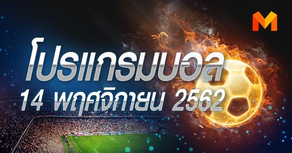 ทีมชาติไทย ฟุตบอลโลก อุ่นเครื่อง โปรแกรมบอล