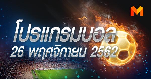 ซีเกมส์ ทีมชาติไทย ยูฟ่า แชมเปี้ยนส์ลีก โปรแกรมบอล