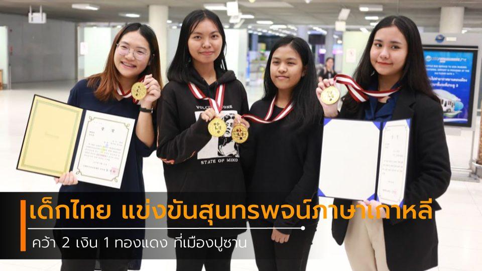 นักเรียนไทย ประกวดสุนทรพจน์ ประกวดสุนทรพจน์ภาษาเกาหลี ภาษาเกาหลี เด็กไทย