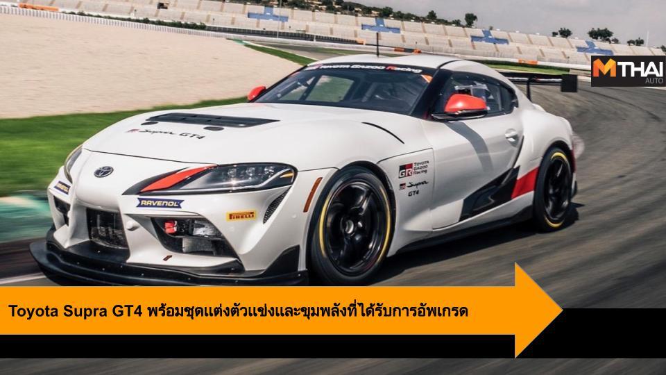 New Supra Supra GT4 Toyota Supra โตโยต้า ซูปร้า