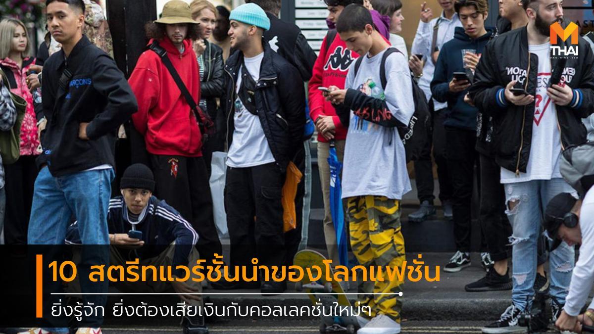 A BATHING APE fashion FASHION WEEK Gosha Rubchinskiy Mastermind Japan NEIGHBORHOOD Palace Skateboards streetwear Supreme Vetements สตรีทแวร์ แฟชั่น