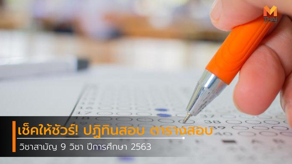 dek 63 การศึกษา ตารางสอบ วิชาสามัญ 9 วิชา วิชาสามัญ 9 วิชา สมัครสอบ 9 วิชาสามัญ สมัครสอบวิชาสามัญ 9 วิชา