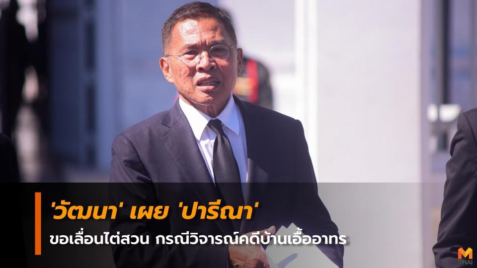 ทีมชาติไทยชุดซีเกมส์2019