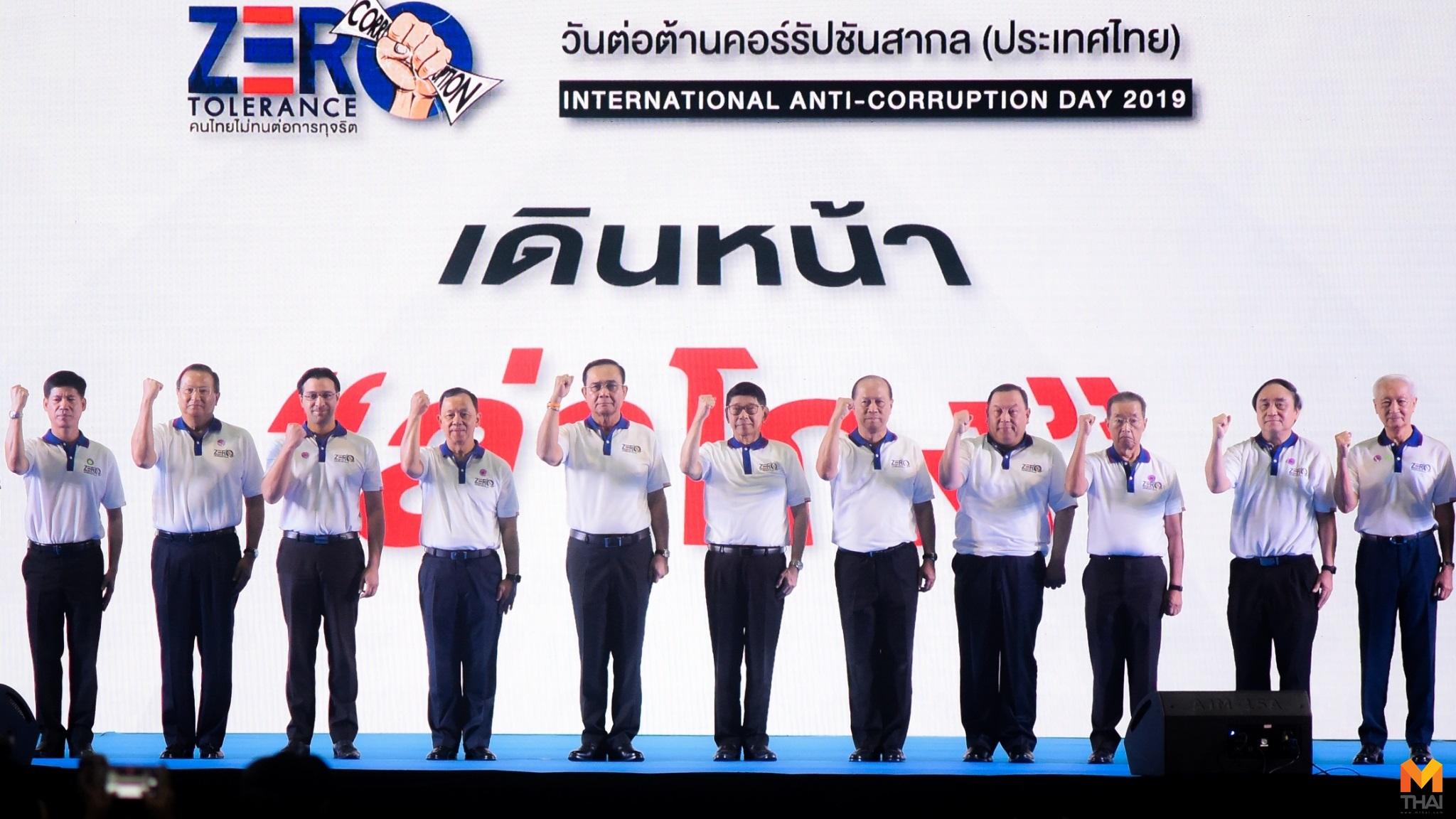 พลเอกประยุทธ์ จันทร์โอชา วันต่อต้านคอร์รัปชันสากล (ประเทศไทย)