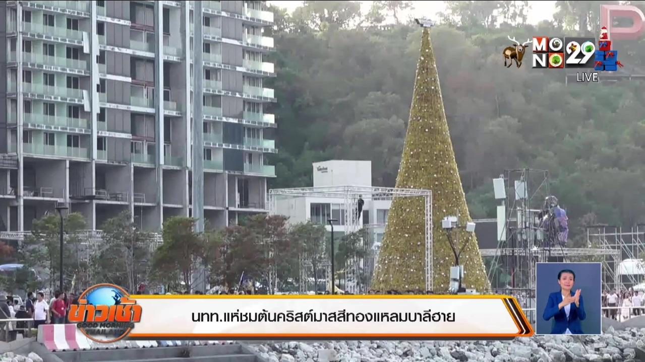 ต้นคริสต์มาสสีทอง พัทยาเคาท์ดาวน์ 2020