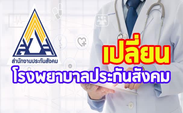 ประกันสังคม เปลี่ยนโรงพยาบาล