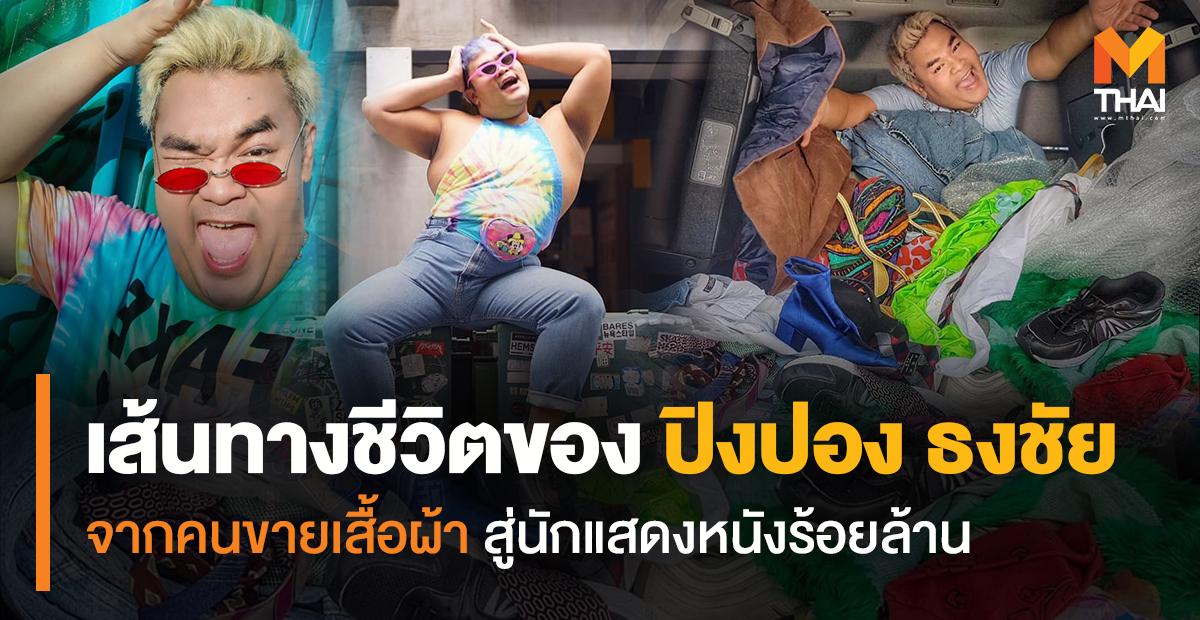 ดารานักแสดง ปิงปองธงชัย ภาพยนตร์ไทย