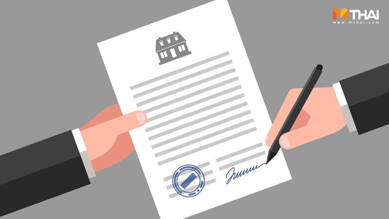 กฎหมาย กู้บ้าน ธนาคาร วิธีประนอมหนี้บ้าน อสังหาริมทรัพย์ เจ้าของบ้าน