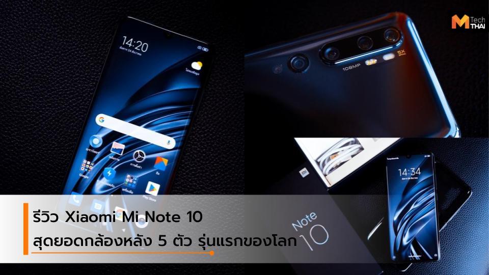 Android mobile smartphone Xiaomi Xiaomi Mi Note 10 มือถือ รีวิว รีวิวมือถือ สมาร์ทโฟน เสี่ยวหมี่ แอนดรอยด์